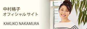 中村格子オフィシャルサイト
